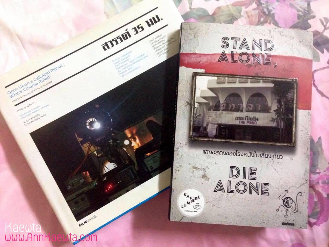 Stand Alone, Die Alone (2016)