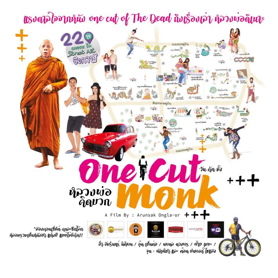 ญี่ปุ่นมี 'One Cut of the Dead' ไทยก็มี 'One Cut Monk'!