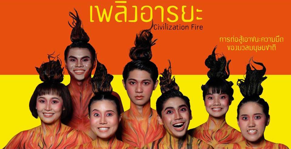 เพลิงอารยะ (Civilization Fire) จากเพจ Mayarith Theatre